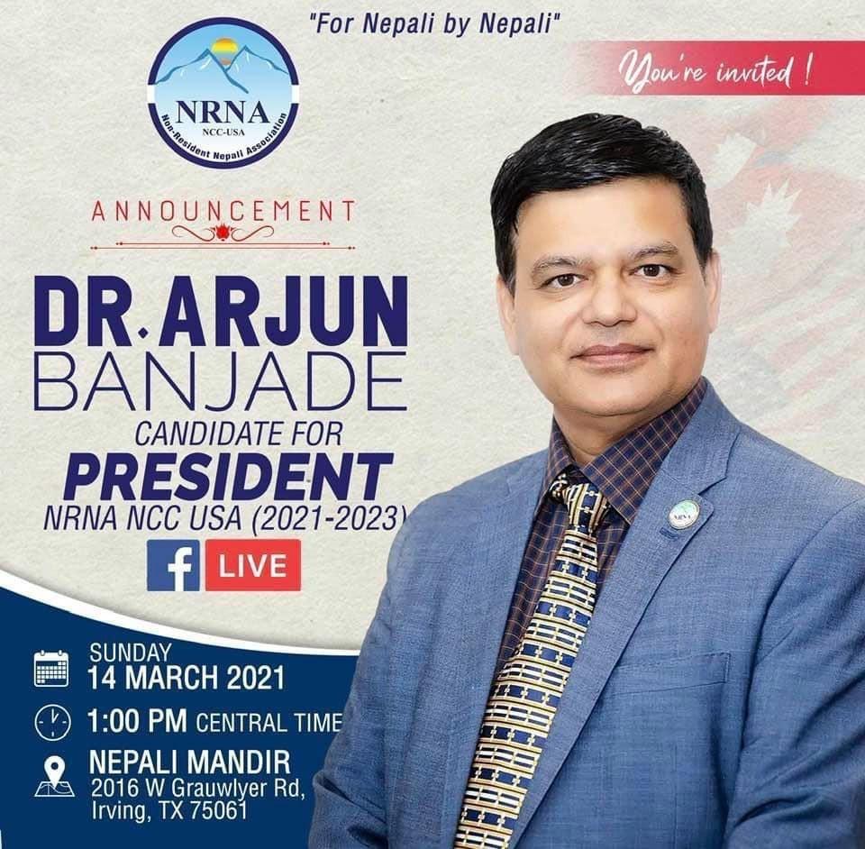 एनआरएनए अमेरिका निर्वाचन : अध्यक्ष पदमा डा. अर्जुन बन्जाडेद्दारा औपचारिक रुपमा उमेद्वारी घोषणा
