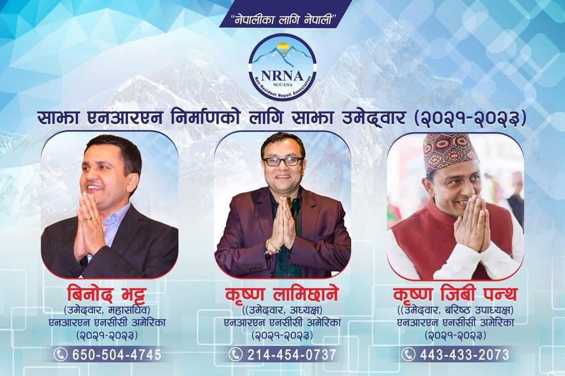 एनआरएनए अमेरिका निर्वाचन : ॐ कृष्ण कृष्ण बिनोदाय नम :