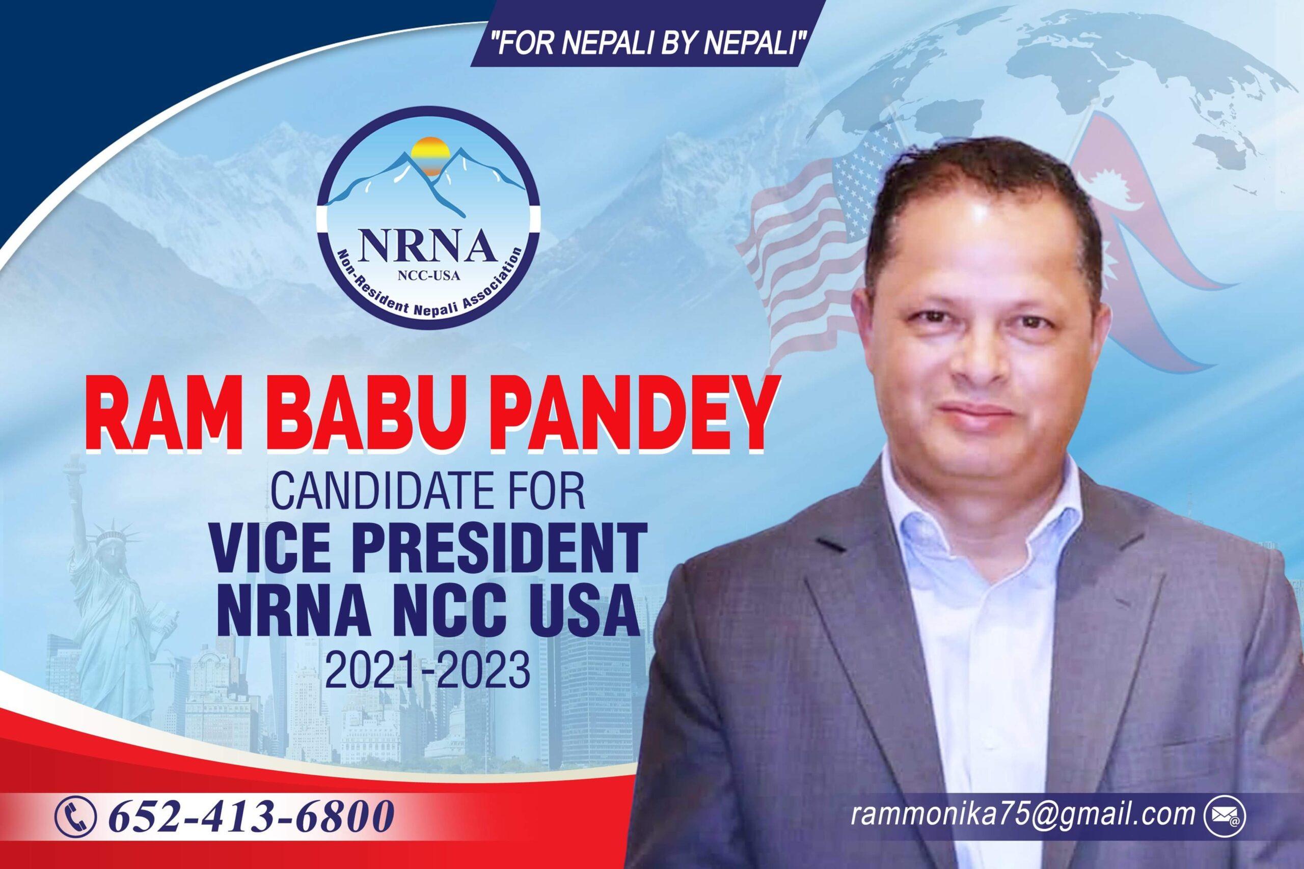 रामबाबु पान्डे : एनआरएनए अमेरिका उपाध्यक्ष पदका उमेद्वार