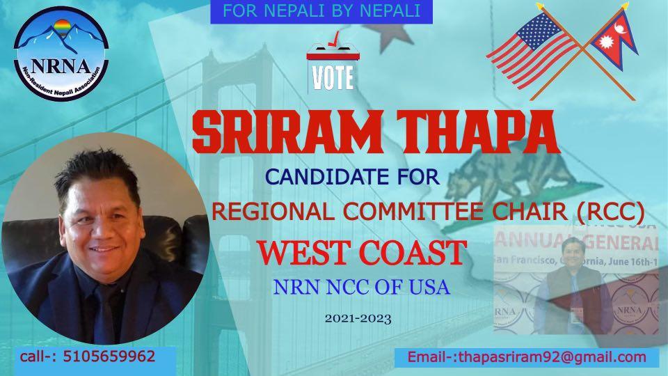 श्रीराम थापा – एनआरएनए अमेरिका पश्चिम क्षेत्रीय संयोजक पदका उमेद्वार