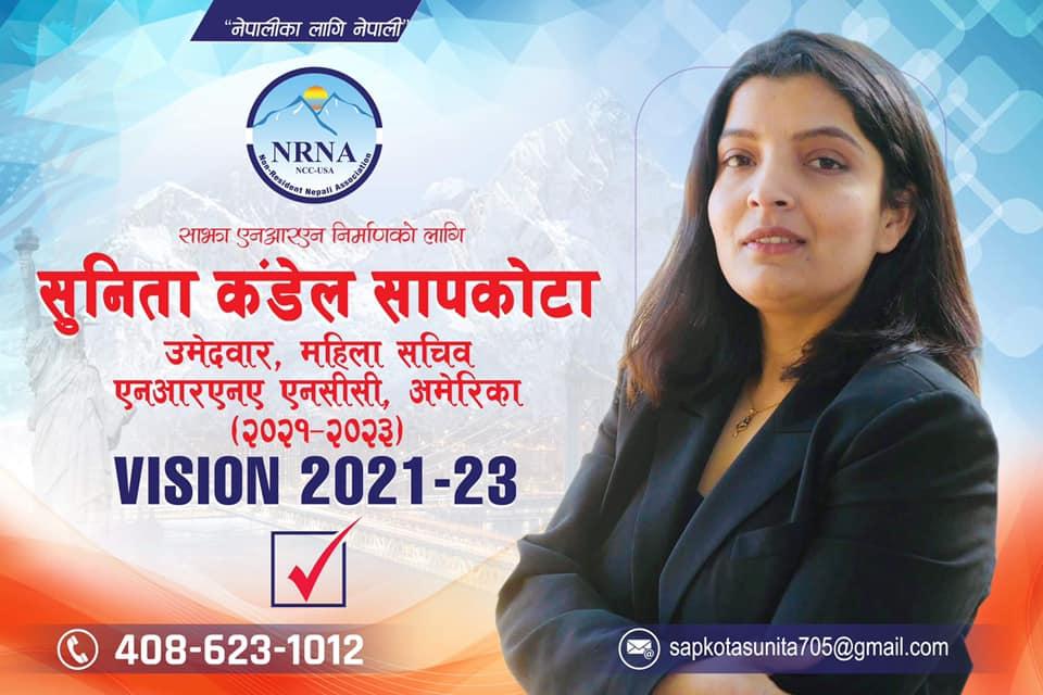 एनआरएनए अमेरिका निर्वाचन – सुनिता कंडेल सापकोटा, महिला सचिव पदकी उमेद्वार