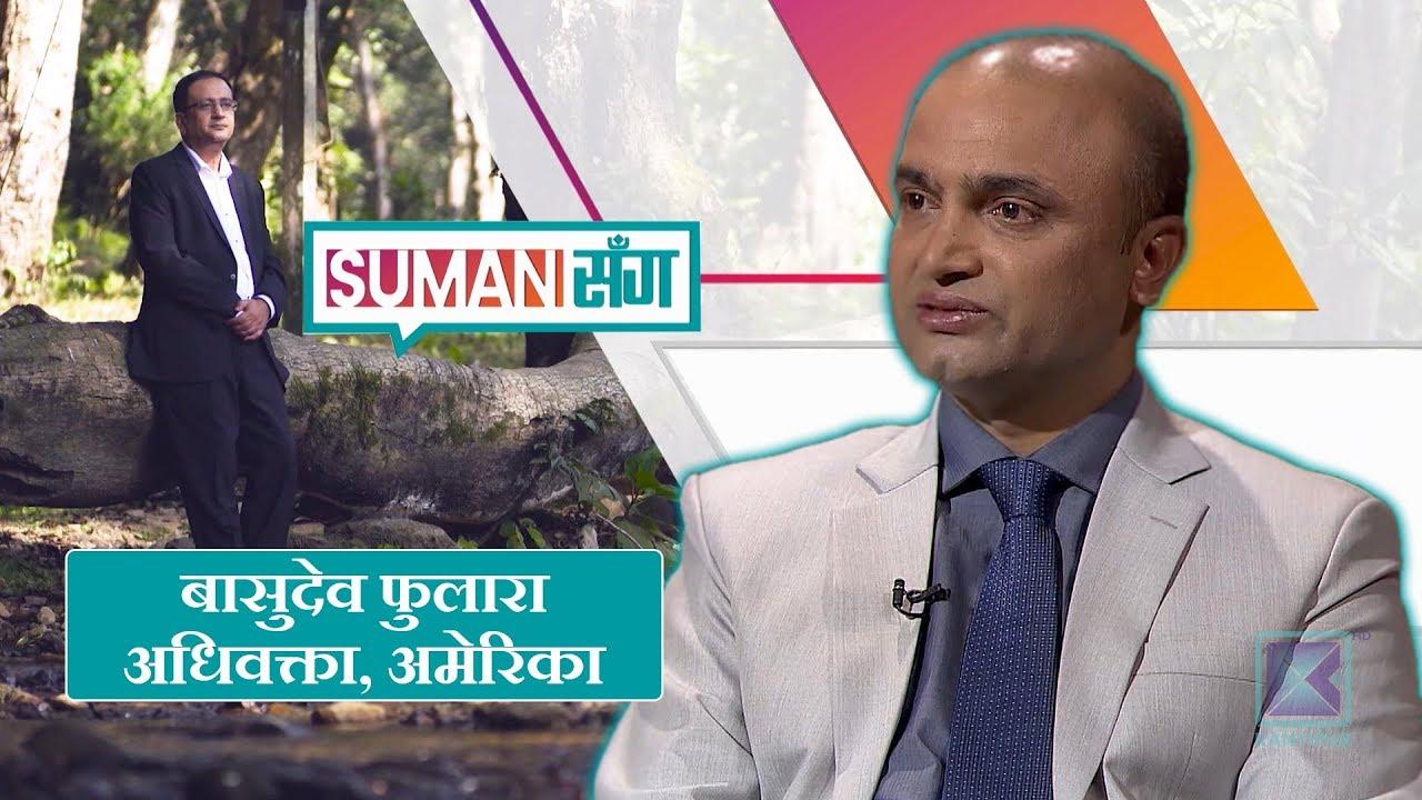 Bashu Dev Phulara, Esq. | Attorney At Law | Suman Sanga