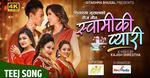 शिताष्मा भुसालको 'स्वामीकी प्यारी'मा सुनिता दुलालको स्वर र बि बी अनुरागीको संगीत