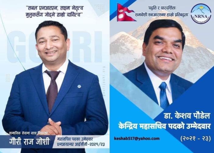 को बन्ला महासचिव : कांग्रेसमा गगन या विश्व र एनआरएनएमा गौरी या केशव !